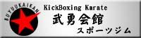 キックボクシング・新空手 武勇会館